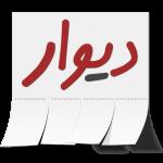 دانلود جدیدترین نسخه برنامه دیوار برای اندروید Divar 10.4.7