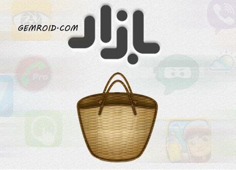برنامه بازار برای اندروید Bazaar