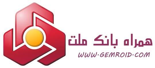 برنامه همراه بانک ملت اندروید Mellat Mobile Bank