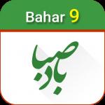 دانلود نسخه جدید تقویم باد صبا برای اندروید BadeSaba 9.6.0 ( بهار ۹۸ )