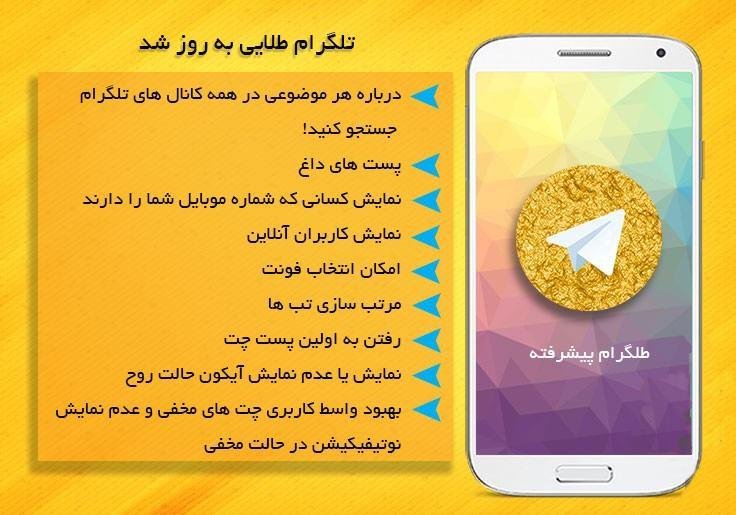 دانلود تلگرام هنری برای اندروید دانلود تلگرام طلایی برای اندروید Telegram Talaeii 7.0.3