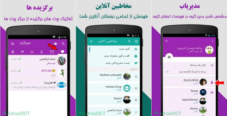 جدیدترین نسخه تلگرام فارسی برای اندروید Telegram Farsi